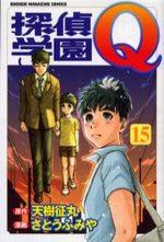 Tantei Gakuen Q 15 Manga