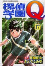 Tantei Gakuen Q 17 Manga