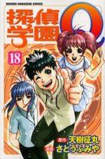 Tantei Gakuen Q 18 Manga