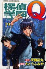 Tantei Gakuen Q 19 Manga