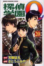 Tantei Gakuen Q 20 Manga