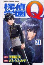 Tantei Gakuen Q 21 Manga