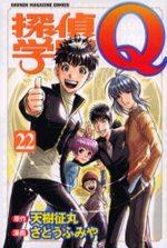 Tantei Gakuen Q 22 Manga