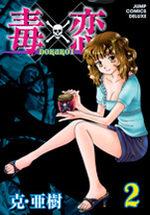 Doku x Koi 2 Manga