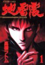 Jiraishin 1 Manga