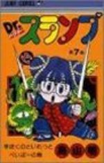 Dr Slump 7 Manga