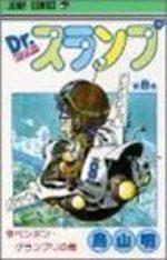 Dr Slump 8 Manga