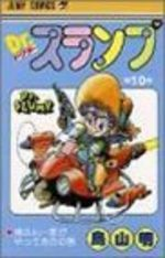 Dr Slump 10 Manga