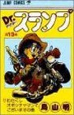 Dr Slump 13 Manga