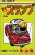 Dr Slump 14 Manga