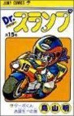 Dr Slump 15 Manga