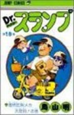 Dr Slump 18 Manga