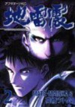 Jiraishin 2 Manga
