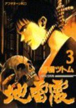 Jiraishin 3 Manga