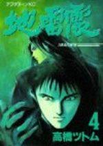 Jiraishin 4 Manga