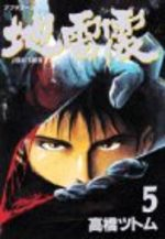 Jiraishin 5 Manga