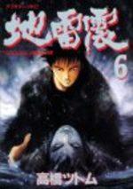 Jiraishin 6 Manga
