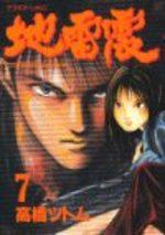 Jiraishin 7 Manga