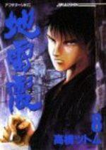 Jiraishin 8 Manga