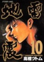 Jiraishin 10 Manga