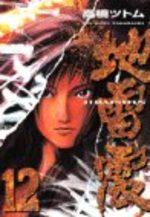 Jiraishin 12 Manga