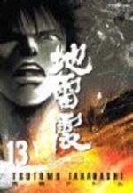 Jiraishin 13 Manga