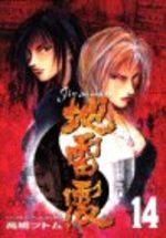 Jiraishin 14 Manga