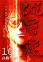 Jiraishin 16 Manga