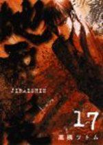 Jiraishin 17 Manga