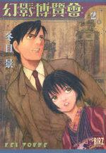Les Mystères de Taisho 2 Manga