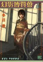 Les Mystères de Taisho 3 Manga