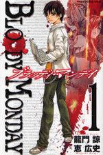 Bloody Monday 1 Manga