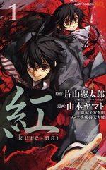 Kure-nai 1 Manga