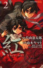 Kure-nai 2 Manga