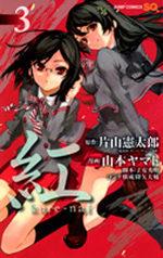 Kure-nai 3 Manga