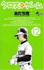 Cross Game 12 Manga