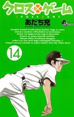 Cross Game 14 Manga