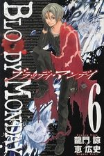 Bloody Monday 6 Manga