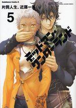 Deadman Wonderland 5 Manga