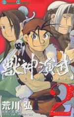 Hero Tales 2 Manga