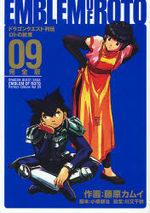 Dragon Quest - Emblem of Roto 9