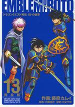 Dragon Quest - Emblem of Roto 13