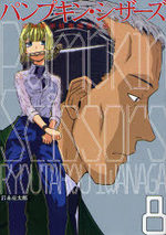 Pumpkin Scissors 8 Manga