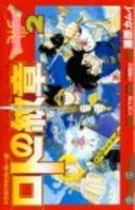 couverture, jaquette Dragon Quest - Emblem of Roto 2
