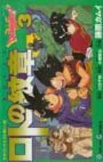 Dragon Quest - Emblem of Roto 3
