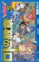 Dragon Quest - Emblem of Roto 5