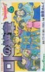 Dragon Quest - Emblem of Roto 6
