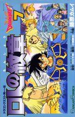Dragon Quest - Emblem of Roto 7