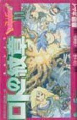 Dragon Quest - Emblem of Roto 11