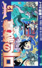 Dragon Quest - Emblem of Roto 12